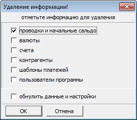 удаление информации