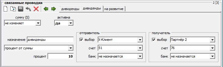 Дивиденды - клиенту