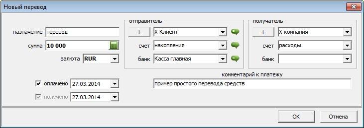 ввод простого перевода