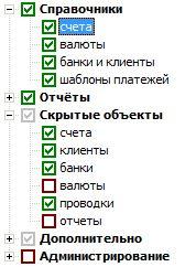 Права пользователей xBalance